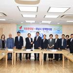 하남시는 자유한국당 하남시지역당원협의회 함께 정책협의회 개최