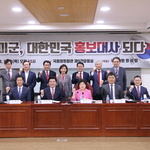 주한미군, 한국 홍보 첨병 만들자