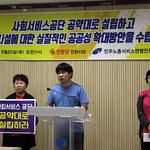 인천지역 요양서비스 '공공화' 시급