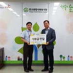 농수산식품유통공사 경기지역본부 복지관에 후원금