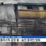 숨진 중국인 방화, 무비자로 번진 논쟁 '악재 끝에' , 제주도 논의 '들썩'