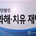 '위안부 피해' 화해·치유재단 해산 가시화…日10억엔 처리 주목