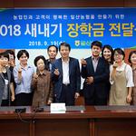 일산농협, 농업인 자녀 대학생에 장학금 전달