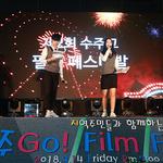 부천수주고, '제2회 수주Go! Film Festival' 개최