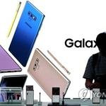 갤럭시노트9, 국내 소비자한테 더 싸게 … 이젠 한국 시장을