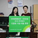 인천공항출입국·외국인청 '나눔 실천' 초록우산에 다문화가정 아동 후원금