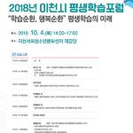 '2018 이천시 평생학습포럼' 오는 10월 4일  개최