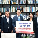 경기사회복지공동모금회 북부사업본부, 의정부시 저소득층 위한 긴급구호비 1억원 전달