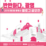 광명시, '반반하다…' 테마로 제3회 블로그 공모전 개최