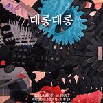 성남청년작가전 올 마지막 '송지혜: 대롱대롱' 선봬