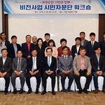 의정부시, 공무원 등 40여명  '비전사업 자문단 워크숍' 열어