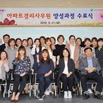 의왕여성일하기센터, '아파트 경리 양성과정' 20명 수료식