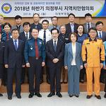 의정부경찰서, '2018년 하반기 지역치안협의회' 개최