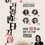 의왕시필하모닉 오케스트라 5일 '아리랑 판타지아' 개최