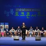 안승남 구리시장, 토크콘서트 진행… 시민 600명과 지역 현안 소통
