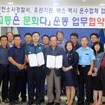부천소사서-버스·택시 운수업체 12곳 '교통 문화'  업무협약
