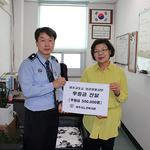 여주교도소 '여주사랑봉사회', 소외계층 이웃에 '사랑의 손잡기' 후원금 전달