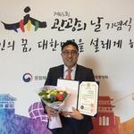 인하공전 김재호 관광경영과 교수 인력 양성 등 공로 국무총리표창