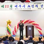 여주시민회관서 500여 명 참석 노인의 날 기념