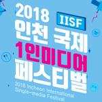 인천TP, 국제 1인미디어 페스티벌서 비즈니스 매칭존 운영