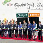 제1회 세계유기농인삼대회 4일 안성맞춤랜드  광장서 개최