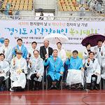 화성서 '경기시각장애인복지대회' 열려