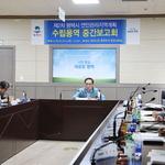평택항 연안 '지속가능한 관리계획' 수립