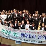 남양주경찰서, 남양주유스필오케스트라와 탈북민과 함께하는 평화소리 음악회 개최