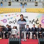 '제23회 이천시민의 날' 체육대회서  증포동·호법면 각각 종합우승