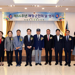 의정부시재향군인회, 제66주년 재향군인의 날 행사 개최
