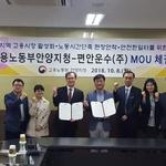 노동부 안양지청, 편안운수㈜와 고용시장 활성화 업무협약