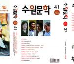 '수원문학' 최우수 문학지 3년연속 선정