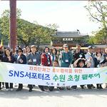 수원시 2개 자매도시 SNS 서포터즈 초청 주요 관광지 소개
