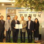 서울교대·푸른나무 청예단, 인성교육 지도자 양성 통한 학교폭력예방 '맞손'