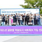 안산호수공원 광장서  '도서관 책 문화축제' 성황리 마쳐