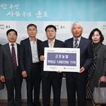 '고향을 생각하는 주부들의 모임 군포시지회', 이웃돕기 성금 기탁