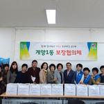 인천 계양1동 보장협의체, 지역 내 홀몸노인 대상 '생필품 지원' 나서
