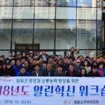 인천 부평구 시설관리공단, 직원 역량 강화 열린혁신 워크숍 개최