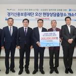 오산 소상공인 보증지원 확대 세교지구에 경기신보 '출장소'