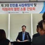 민민홍 인천관광공사 신임 사장 임직원과 간담회