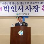 """박인서 인천도시공사 사장 """"원·신도심 성장"""" 포부"""
