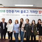 인천중기청, 기업 지원정책 소개 '블로그 기자단' 발대