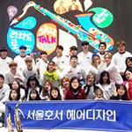 서울호서전문학교 헤어디자인과, 서울특별시장배 미용경연 대상 수상