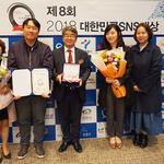 수원시, '제8회 대한민국 SNS대상' 기초지방자치단체 부문 최우수상