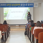 평택시, 슈퍼오닝농업대 졸업논문 발표회 개최