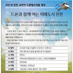 드론과 함께 여는 미래도시 인천
