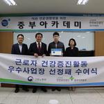 LG전자 인천캠 '근로자 건강증진 우수사업장'에 선정