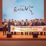 이천시 '도시경제부문'서 전국 1위 '국토부장관상'