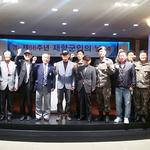 양평군 재향군인회,  '제66회  기념행사' 개최