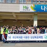 산림조합 서울인천경기본부, 한길 학생에 '상상목공체험'